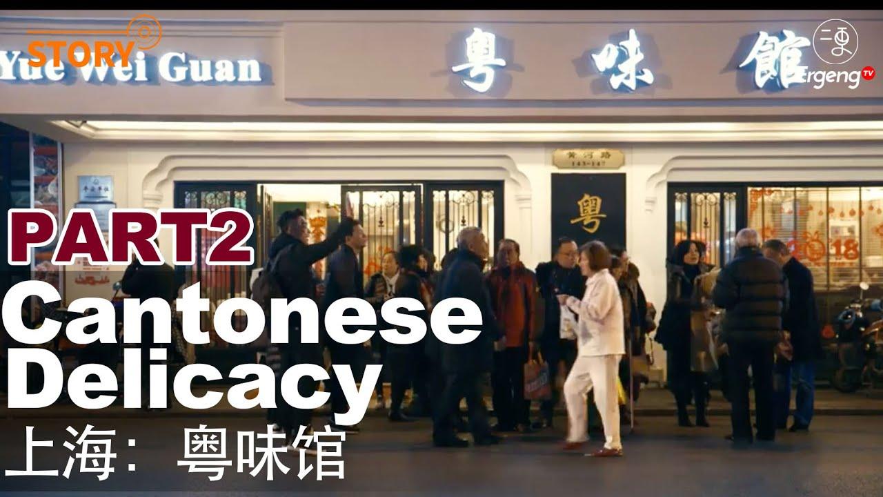 上海沒落的美食街,只有這家店越開越好,港台明星都來報道!!!(下)