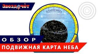 Обзор подвижной карты звездного неба (планисферы)