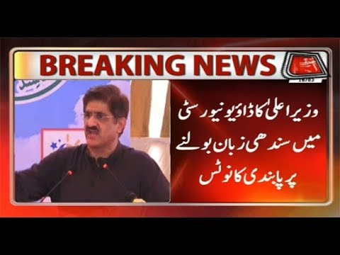 CM Sindh Take Notice Over Sindhi Language Issue in Dow University