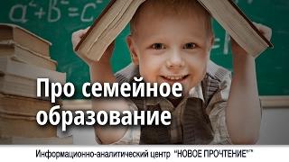 Школа или дом, где ребенку лучше? #108