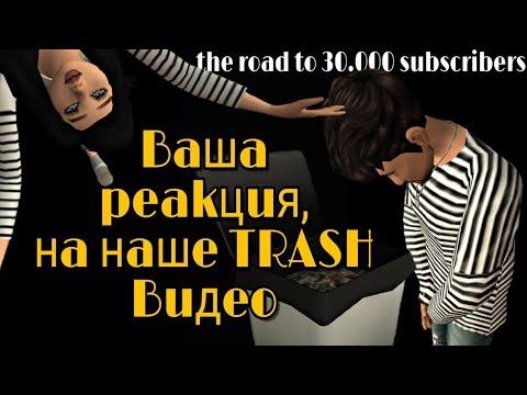 Ваша реакция на Trash ролик!/ Avakin life