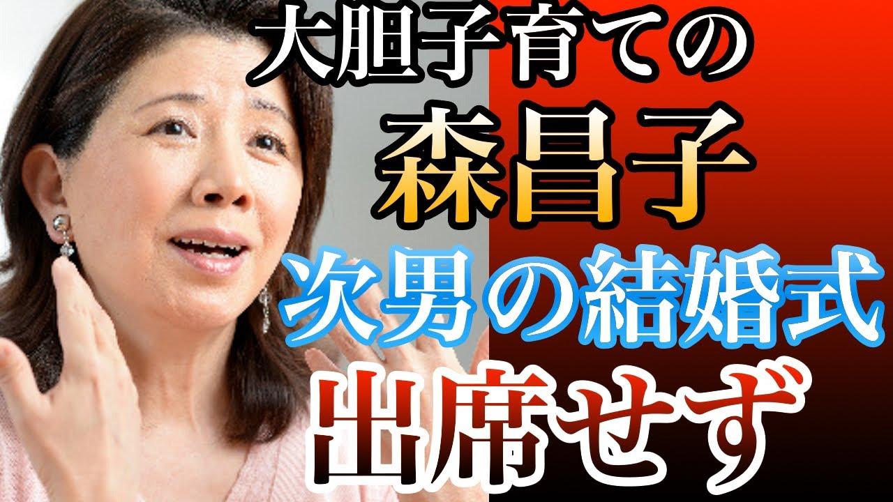 昌子 の 次男 森
