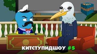 KuTstupid ШОУ — Пятая серия Сезон 2