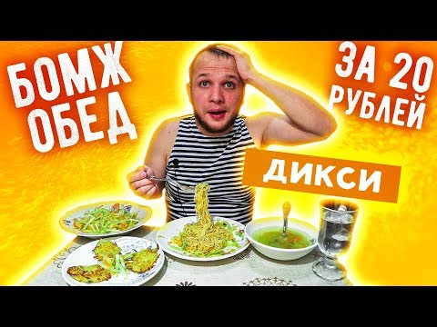 Бомж Обед за 20 рублей из Дикси