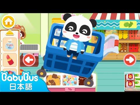 スーパーでお買い物🍭キキの実況動画第4弾 | 子供向けゲームアプリ | ごっこ遊び | 赤ちゃんが喜ぶ動画 | ベビーバス| BabyBus