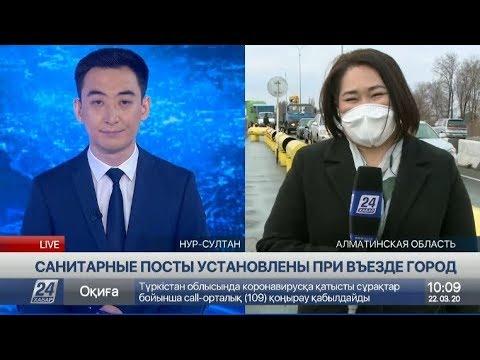 Автомобили дезинфицируют при въезде в Талдыкорган