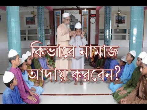 Namaj sikka video | Bangla namaj shikkha | Namaj porar niom