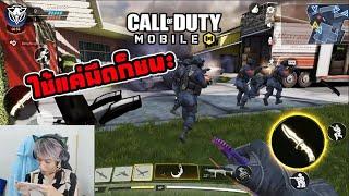 Call of Duty Moblie : คนเก่งจริงใช้แค่มีดก็ชนะ !