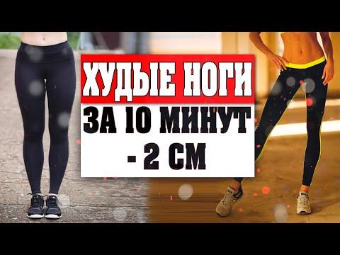 минус 2 см в день ♥ стройные ноги за 10 минут