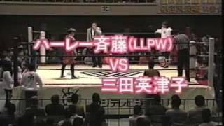 三田英津子 vs. ハーレー斎藤 1/3 ハーレー斉藤 検索動画 28