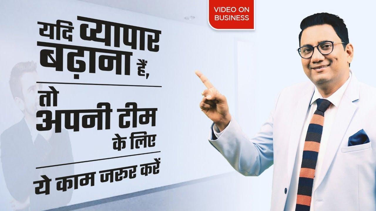 यदि व्यापार बढ़ाना हैं, तो अपनी टीम के लिए ये काम जरूर करें। Ujjwal Patni Official