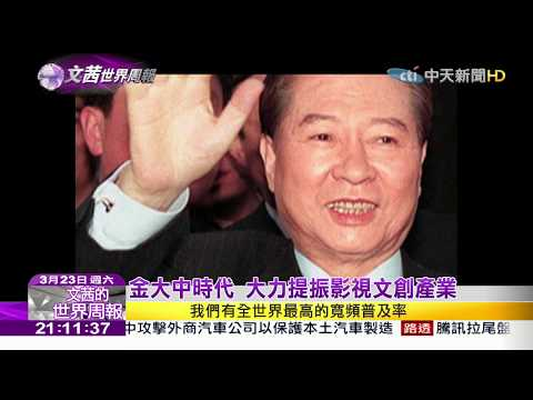 2019.03.23【文茜世界周報】北韓蠢動.經濟陷困局 文在寅前路艱