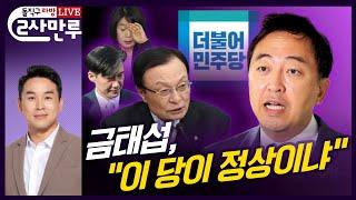 """돌직구쇼 라이브 방송 '2사 만루'┃금태섭 """"이 당이 정상이냐"""" (2020년 6월 3일)"""