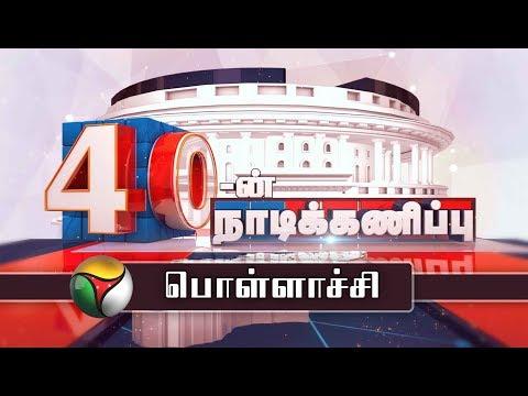 40-ன் நாடிக்கணிப்பு | Pollachi parliamentary constituency | 05/03/2019 | Election 2019
