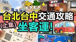 [Poor travel台灣] 台北台中交通攻略 (上集) - 「由台中坐客運到台北」Taiwan Travel Vlog 2019