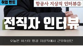 항공사 지상직 인터뷰 2탄 (근무환경, 연봉, 복지 등…