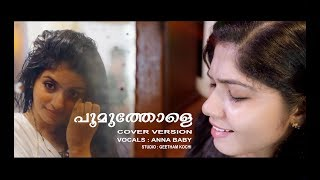 Poomuthole Song female cover | Anna Baby | Joseph Malayalam Movie | Ranjin Raj | Joju George |