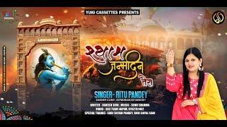 श्याम जन्मदिन तेरा | Shyam Baba Birthday Special Song | by Ritu Pandey | Lyrical HD