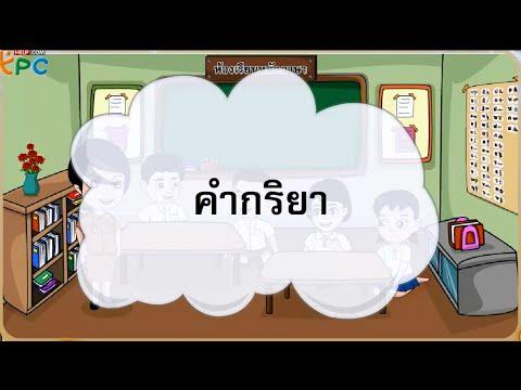 คำกริยา - สื่อการเรียนการสอน ภาษาไทย ป.3