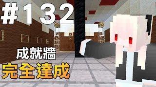 【Minecraft】紅月的生存日記 #132 成就牆完全達成
