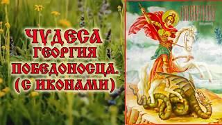 Чудеса Георгия Победоносца аудиокнига с иконами