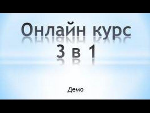 Онлайн курс 3 в 1