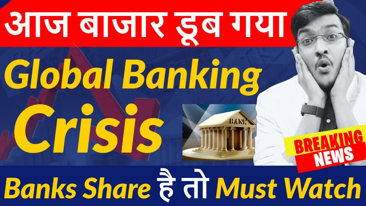 आज बाजार डूब गया ! Global Banking Crises | Banks Share है तो Must Watch Video | Share Market Crash