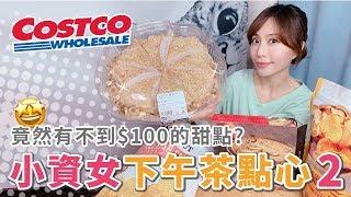 Costco小資女下午茶點心2 法式可麗餅 CP超高 | 不到百元的甜點|必買推薦【PIN命????開箱】