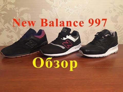 Кроссовки New Balance 997 Обзор нескольких версий классической модели NB 997 Made In USA