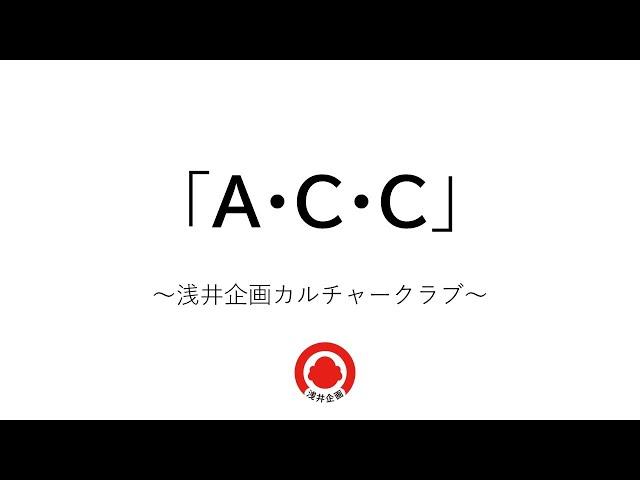 浅井企画カルチャークラブ 第1回