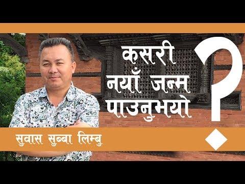 Subash Subba Limbu'sTestimony  (कसरी  नयाँ जन्म पाउनुभयो ?)