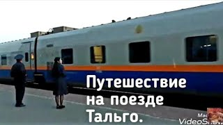 Путешествие на поезде. Тальго.