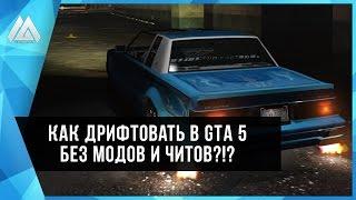 КАК ДРИФТОВАТЬ В GTA 5 БЕЗ МОДОВ И ЧИТОВ? (УРОК ДРИФТА!)