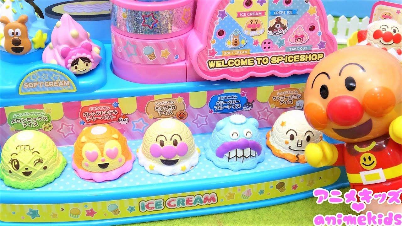 アンパンマン おもちゃ アニメ アイスクリームやさん どのアイスにしますか? おみせやさんごっこ アニメキッズ