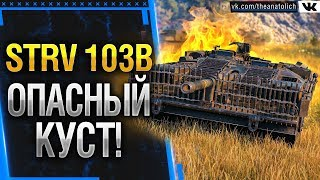 STRV 103B - ОПАСНЫЙ ПТ КУСТ! Стрим World of Tanks