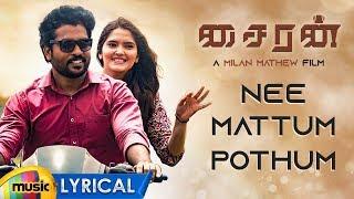Nee Mattum Pothum Lyrical | SIRUN | Vineeth Sreenivasan | Karthik | Ayra | Guna Balasubramanian