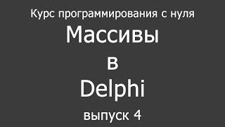 Курс обучения программированию на Delphi для новичков - 4 выпуск (массивы)