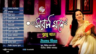 Jhumu Khan - Sorol Mone   সরল মনে   New Bangla Song   Soundtek