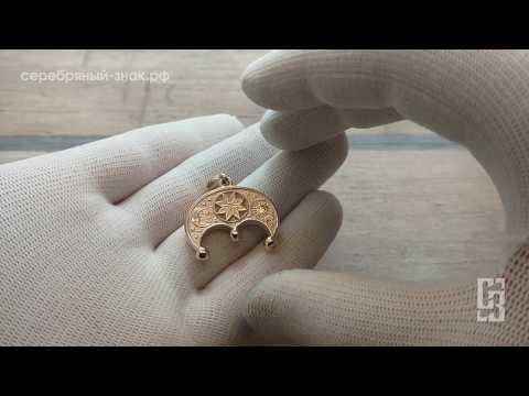 Славянский оберег Лунница Золото 585 проба Мастерская Серебряный Знак