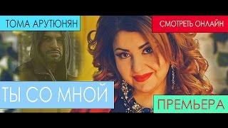 """Тома Арутюнян - """"ТЫ СО МНОЙ"""" NEW 2016 OFFICIAL"""
