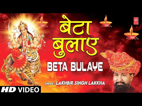BETA BULAYE JAHT DAUDI-  [Full Song] BETA BULAYE