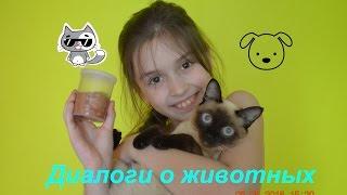 """""""Диалоги о животных""""№1:Тайская кошка и лизун"""