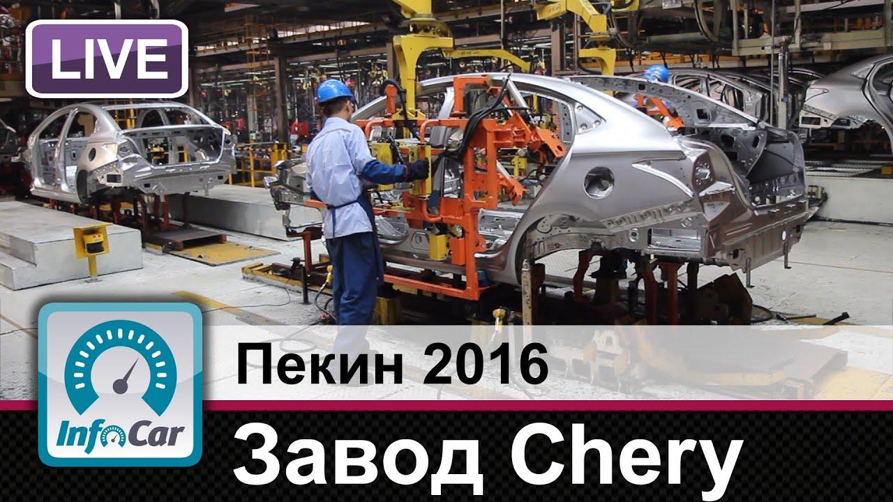 Завод Chery в Китае - репортаж InfoCar.ua