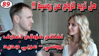 هل تريد الزواج من روسية؟موقع تعرف روسي - عربي جديد/Сайт Знакомств!