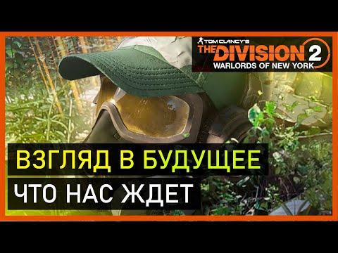 The Division 2: Взгляд в будущее. Новые изменения и события / Дивижн 2: Воители Нью-Йорка