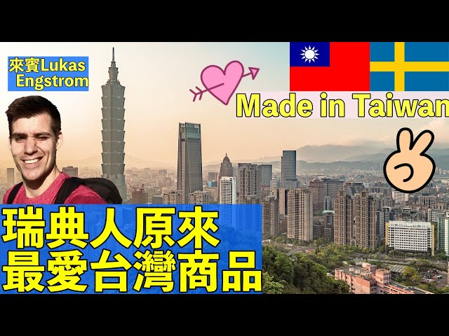 瑞典人認識台灣從MIT商品開始🇹🇼誇獎台灣三大優點✌️【FROM SWEDEN 🇸🇪TO TAIWAN ✈️】