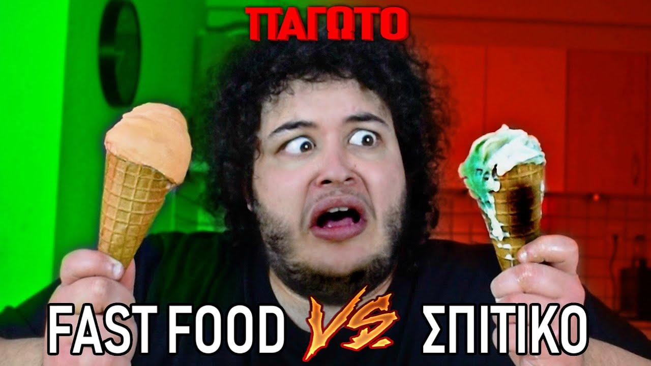 Fast Food VS Σπιτικό : Παγωτό