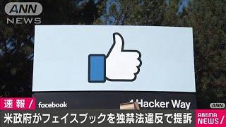 フェイスブック社を独禁法違反の疑いで提訴 米当局(2020年12月10日) - YouTube