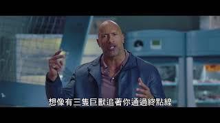 【毀滅大作戰】2018世界地球日:巨石強森加油影片