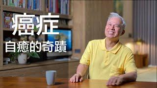 陳慕純醫師癌症自癒的奇蹟
